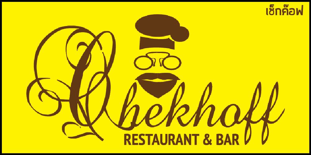 Chekhoff Phuket